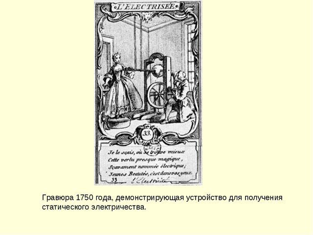 Гравюра 1750 года, демонстрирующая устройство для получения статического элек...