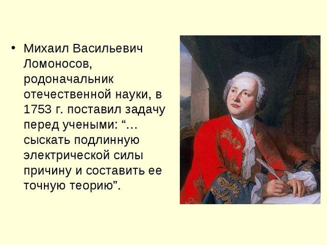 Михаил Васильевич Ломоносов, родоначальник отечественной науки, в 1753 г. пос...