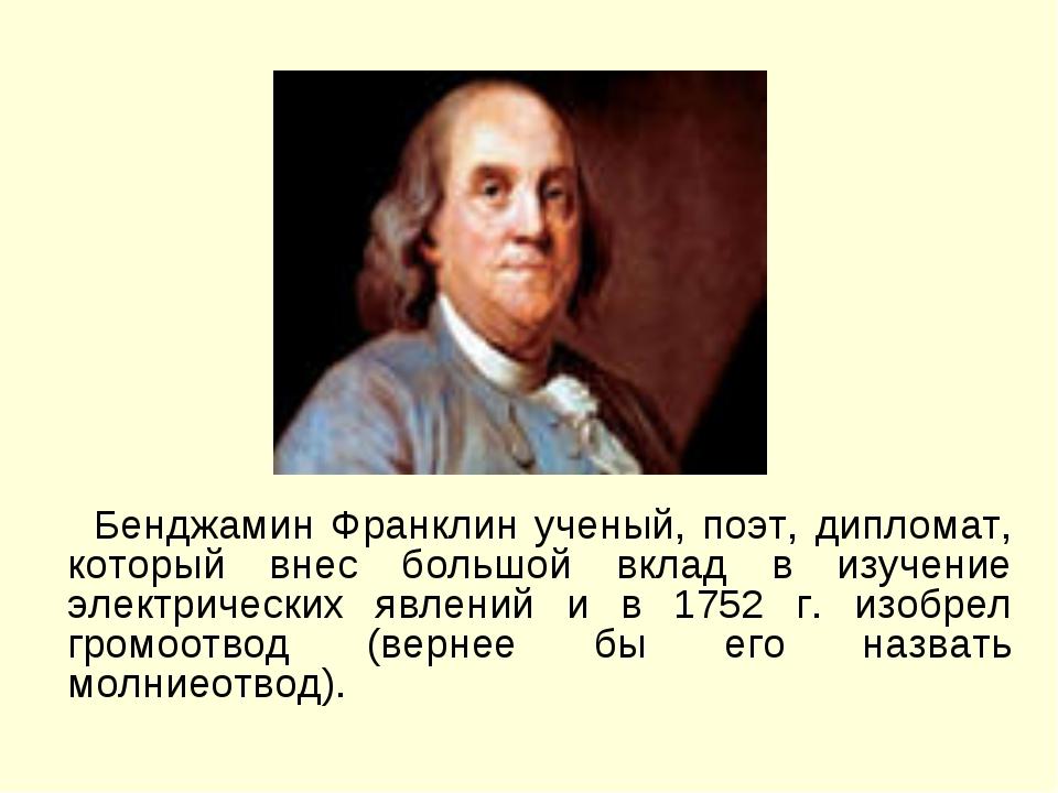 Бенджамин Франклин ученый, поэт, дипломат, который внес большой вклад в изуч...