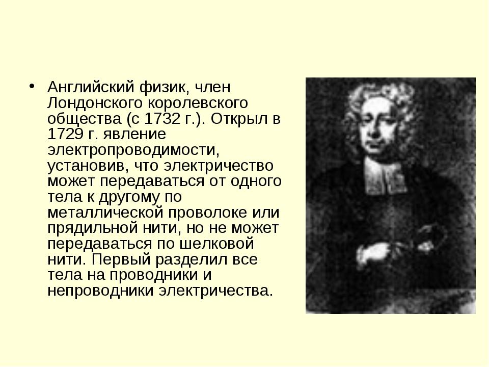 Английский физик, член Лондонского королевского общества (с 1732 г.). Открыл...