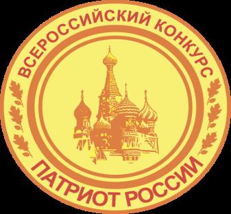 Z:\ЧЕРНИК\Лого конкурсы, медали, сертификаты, авторучка\алисе последнее\логотипы цвет\патриот россии-01.png