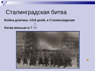 Сталинградская битва Война длилась 1418 дней, а Сталинградская битва меньше в 7