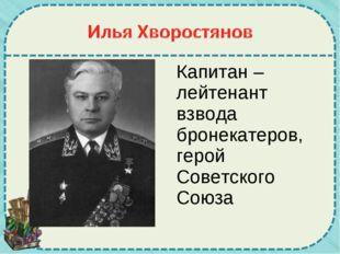 Капитан – лейтенант взвода бронекатеров, герой Советского Союза