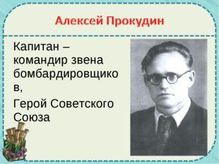 Капитан – командир звена бомбардировщиков, Герой Советского Союза