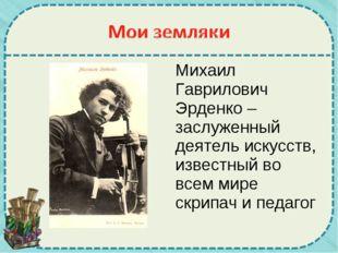 Михаил Гаврилович Эрденко – заслуженный деятель искусств, известный во всем м