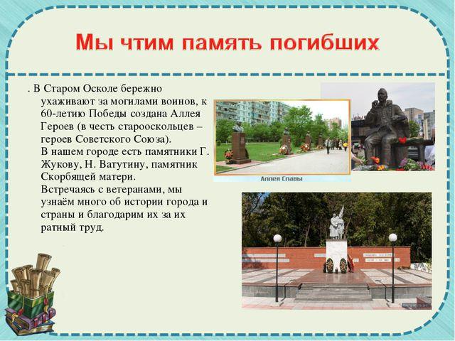 . В Старом Осколе бережно ухаживают за могилами воинов, к 60-летию Победы соз...