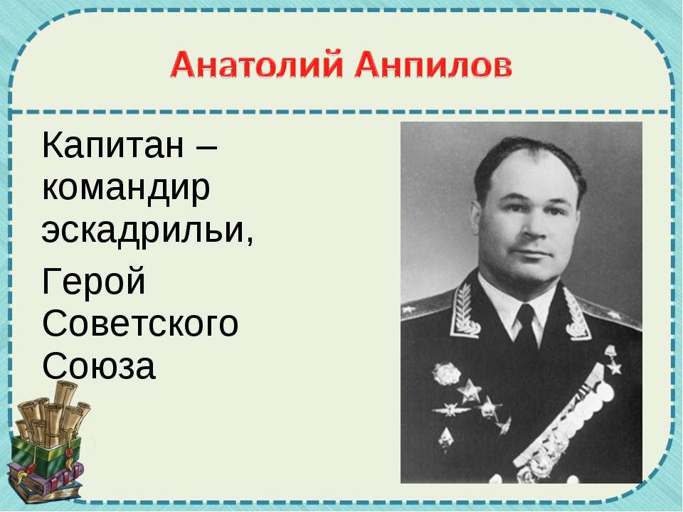 Капитан – командир эскадрильи, Герой Советского Союза