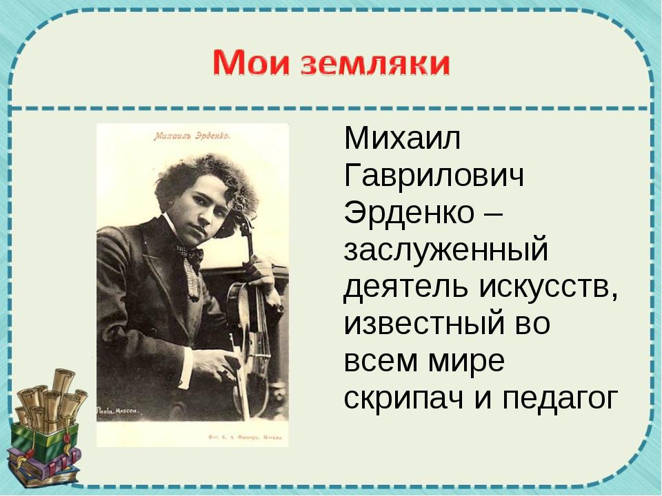 Михаил Гаврилович Эрденко – заслуженный деятель искусств, известный во всем м...