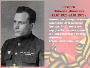 Лазарев Николай Иванович (18.07.1926-28.01.1973)  автоматчик моторизованно