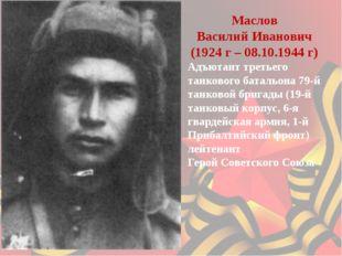 Маслов Василий Иванович (1924 г – 08.10.1944 г) Адъютант третьего танкового