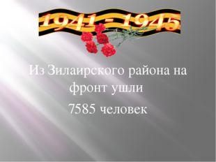 Из Зилаирского района на фронт ушли 7585 человек