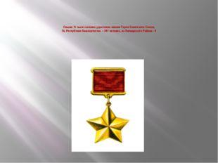 Свыше 11 тысяч человек удостоено звания Героя Советского Союза, По Республике