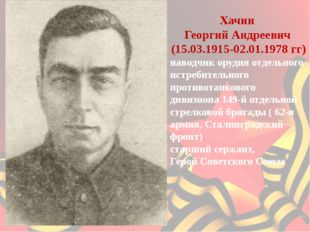 Хачин Георгий Андреевич (15.03.1915-02.01.1978 гг) наводчик орудия отдель