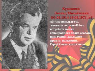 Кувшинов Леонид Михайлович (05.08.1914-18.08.1973 гг) лётчик-испытатель, воев
