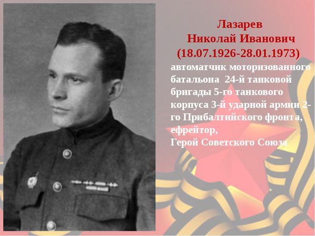Лазарев Николай Иванович (18.07.1926-28.01.1973)  автоматчик моторизованно...