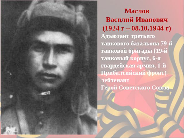 Маслов Василий Иванович (1924 г – 08.10.1944 г) Адъютант третьего танкового...