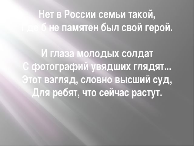Нет в России семьи такой, Где б не памятен был свой герой. И глаза молодых со...