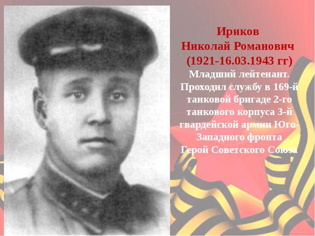 Ириков Николай Романович (1921-16.03.1943 гг) Младший лейтенант. Проходил с...