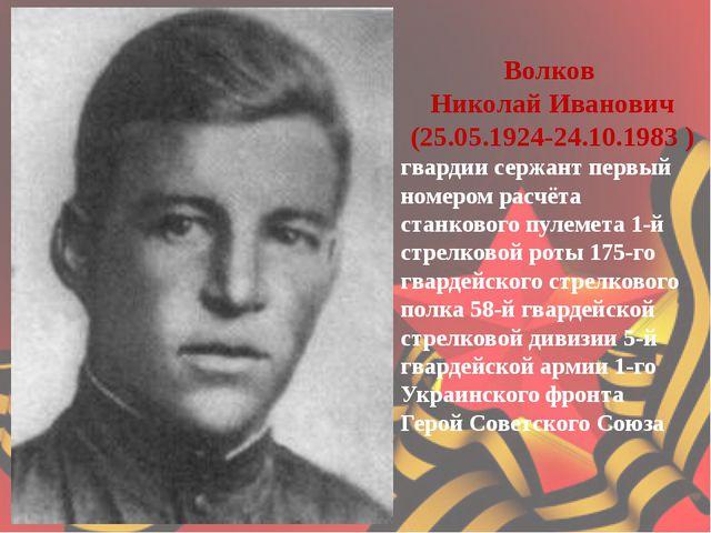 Волков Николай Иванович (25.05.1924-24.10.1983 ) гвардии сержант первый но...