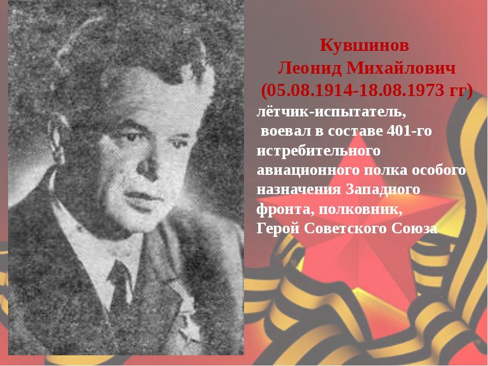 Кувшинов Леонид Михайлович (05.08.1914-18.08.1973 гг) лётчик-испытатель, воев...