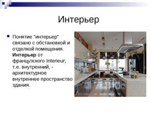 """Интерьер Понятие """"интерьер"""" связано с обстановкой и отделкой помещения. Инте"""