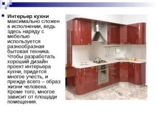 Интерьер кухни максимально сложен в исполнении, ведь здесь наряду с мебелью и