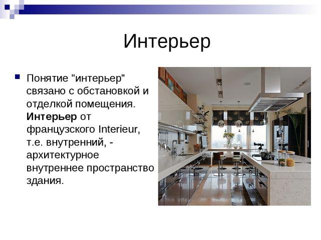"""Интерьер Понятие """"интерьер"""" связано с обстановкой и отделкой помещения. Инте..."""