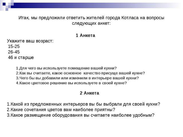 Итак, мы предложили ответить жителей города Котласа на вопросы следующих анке...
