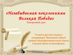 Учитель русского языка и литературы Чапаевской общей средней общеобразовател
