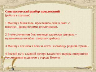 Синтаксический разбор предложений (работа в группах)  1 Маншук Маметова прос