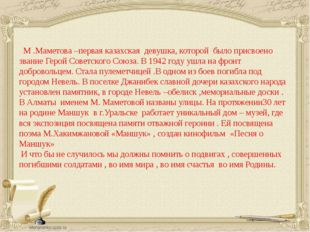 М .Маметова –первая казахская девушка, которой было присвоено звание Герой С