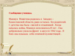 Сообщение ученика.  Маншук Маметова родилась в Западно – Казахстанской облас