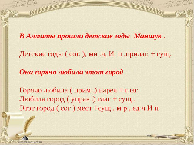 В Алматы прошли детские годы Маншук . Детские годы ( сог. ), мн .ч, И п .при...