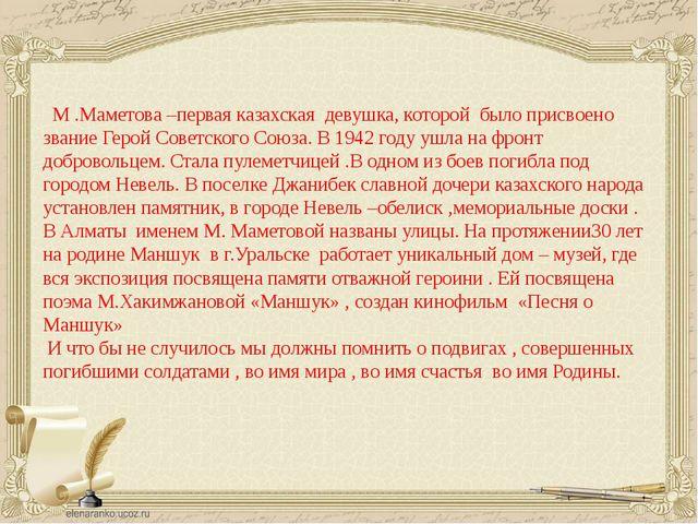 М .Маметова –первая казахская девушка, которой было присвоено звание Герой С...