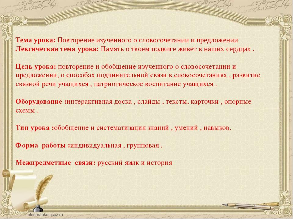 Тема урока: Повторение изученного о словосочетании и предложении Лексическая...