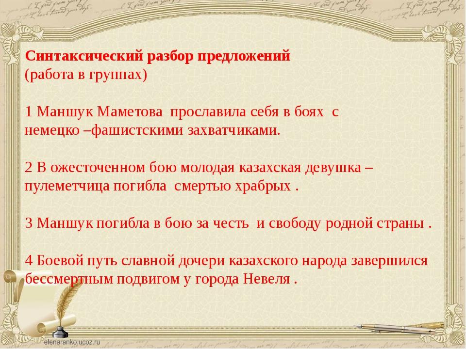 Синтаксический разбор предложений (работа в группах)  1 Маншук Маметова прос...