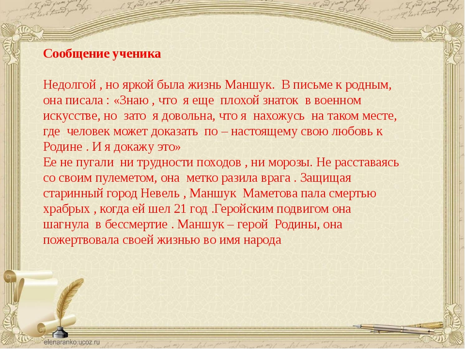 Сообщение ученика Недолгой , но яркой была жизнь Маншук. В письме к родным, о...