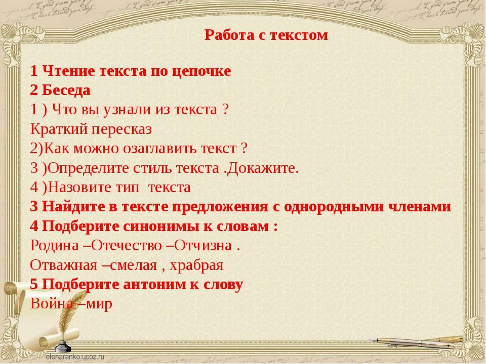 Работа с текстом 1 Чтение текста по цепочке 2 Беседа 1 ) Что вы узнали из тек...