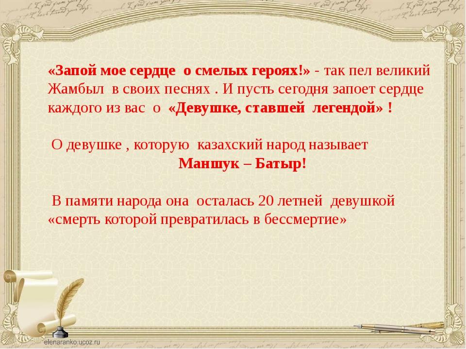 «Запой мое сердце о смелых героях!» - так пел великий Жамбыл в своих песнях ....