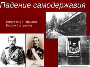2 марта 1917 г – отречение Николая II от престола