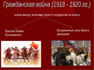 - война между жителями одного государства за власть. Красная Армия Большевик