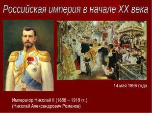 Император Николай II (1868 – 1918 гг.) (Николай Александрович Романов) 14 мая