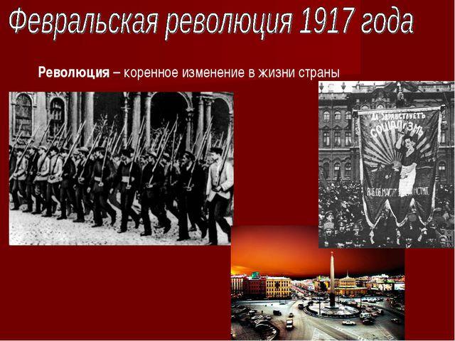 Революция – коренное изменение в жизни страны