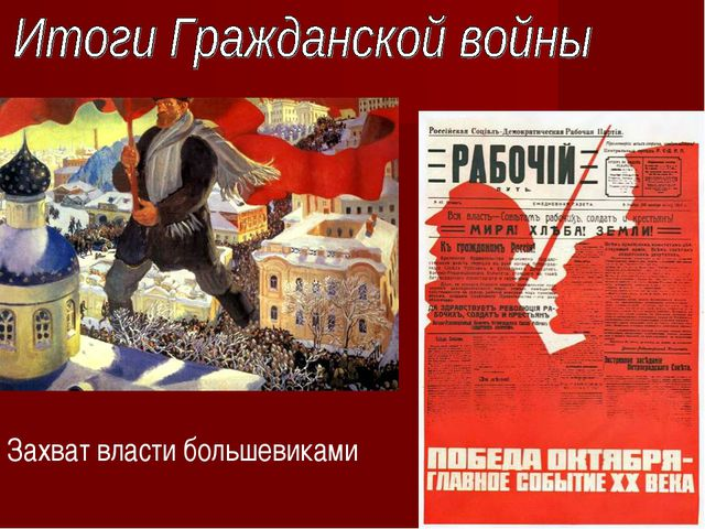 Захват власти большевиками