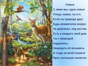 Семья. С ними мы- одна семья Птица, кошка, ты и я. Если ты природе друг, Будь
