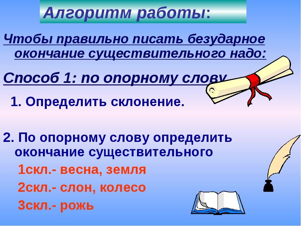 Чтобы правильно писать безударное окончание существительного надо: Способ 1:...