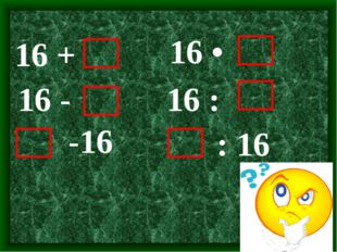 16 + 16 - -16 16 • 16 : : 16
