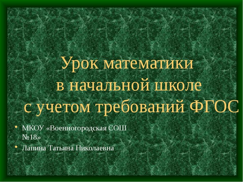 Урок математики в начальной школе с учетом требований ФГОС МКОУ «Военногородс...
