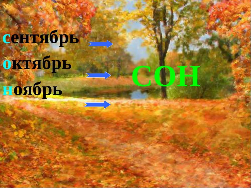 сентябрь октябрь ноябрь СОН