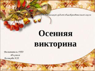 Осенняя викторина Воспитатель ГПД 4в класса Лелякова Н.П. МБОУ-Хотынецкая сре